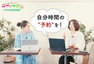 横澤夏子さんx山下真実 自分時間の予約