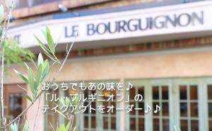 ル・ブルギニオンのテイクアウトメニュー