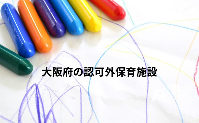 大阪府 認可外 保育園