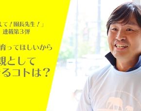 親の役割 育児 悩み 坂本喜一郎