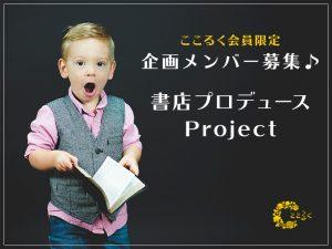 書店プロデュ―ス ママ 募集 ここるく 託児付き